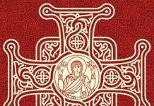 Заява Київської Митрополії Православної Церкви України